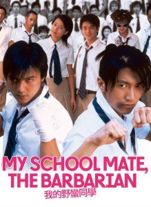 2001-My Schoolmate the Barbarian (Wo de Ye man Tong xue) เพื่อนรัก โรงเรียนเถื่อน
