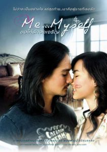 2007-Me…Myself ขอให้รักจงเจริญ