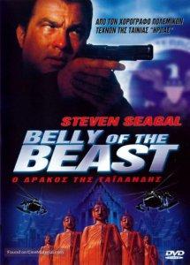 2003-Belly of the Beast ฝ่าล้อมอันตรายข้ามชาติ