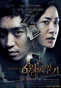 2005-Diary of June (Yu-wol-ui il-gi)