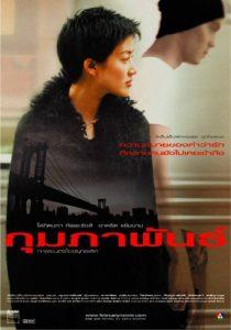 2003-February กุมภาพันธ์