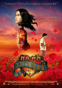 2006-Ghost of Valentine กระสือวาเลนไทน์