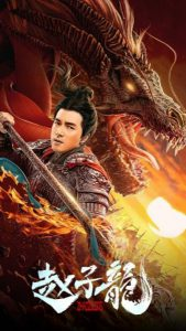 2020-God of War: Zhao Zilong จูล่ง วีรบุรุษเจ้าสงคราม