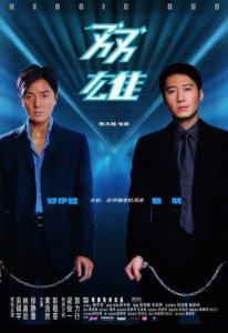 2003-Heroic Duo อึดคู่อันตราย