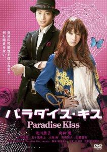 2011-Paradise Kiss พาราไดซ์ คิส เส้นทางรักนักออกแบบ