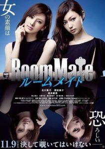 2013-Roommate (Rûmumeito) รูมเมต ปริศนาเพื่อนร่วมห้อง