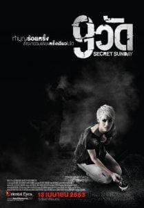 2010-Secret Sunday 9 วัด
