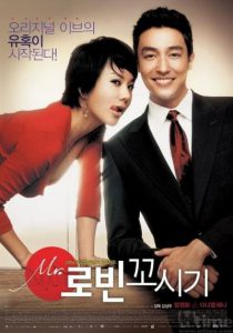 2006-Seducing Mr. Perfect (Miseuteo Robin ggosigi) เปิดรักหัวใจปิดล็อก