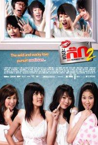 2007-The Gig 2 เดอะกิ๊ก 2