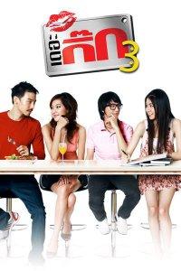 2009-The Gig 3 เดอะกิ๊ก 3