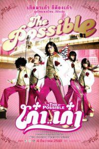 2006-The Possible เก๋า..เก๋า
