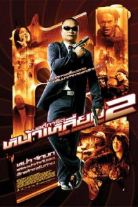 2007-The Bodyguard 2 บอดี้การ์ดหน้าเหลี่ยม ภาค 2