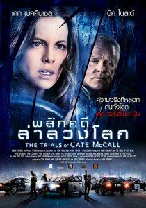 2013-The Trials of Cate McCall พลิกคดีล่าลวงโลก