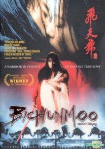 2000-Bichunmoo เดชคัมภีร์บีชุนมู