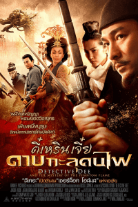 2010-Detective Dee and the Mystery of the Phantom Flame ตี๋เหรินเจี๋ย ดาบทะลุคนไฟ