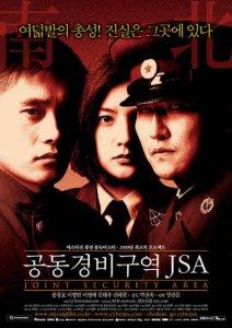 2000-J.S.A. Joint Security Area สงครามเกียรติยศ มิตรภาพเหนือพรมแดน