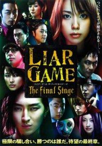 2010-Liar Game: The Final Stage เกมส์คนลวง ด่านสุดท้ายของคันซากิ นาโอะ