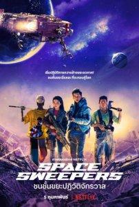 2021-Space Sweepers ชนชั้นขยะปฏิวัติจักรวาล