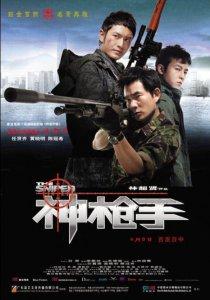 2009-The Sniper ล่าเจาะกะโหลก