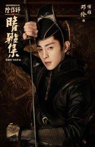 2021-The Yin-Yang Master: Dream Of Eternity หยิน หยาง ศึกมหาเวทสะท้านพิภพ: สู่ฝันอมตะ