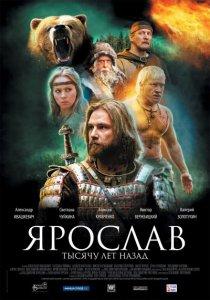 2010-Yaroslav. Tysyachu let nazad เจ้าชายแห่งรัสเซีย