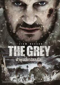 2012-The Grey ฝ่าฝูงเขี้ยวสยองโลก