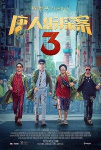2021-Detective Chinatown 3 แก๊งม่วนป่วนโตเกียว 3