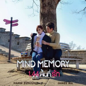 Mind Memory: 1.44 (2017) พื้นที่รัก