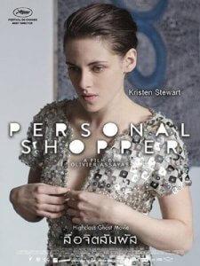 2016-Personal Shopper สื่อจิตสัมผัส