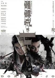 2013-Seven Souls in the Skull Castle