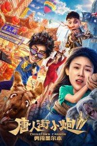 Chinatown Cannon 2 (2020) รีบไปเมลเบิร์น