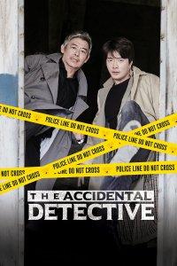 The Accidental Detective (Tam jeong deo bigining) (2015) ปริศนาฆาตกร