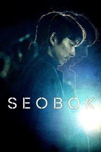 ซอบก มนุษย์อมตะ Seobok (2021)