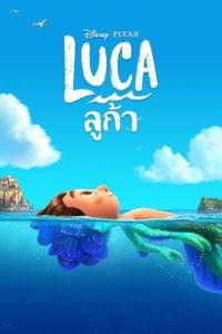 ลูก้า Luca (2021)