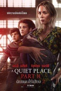 ดินแดนไร้เสียง 2 A Quiet Place Part II (2021)