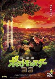 โปเกมอน เดอะ มูฟวี่ ความลับของป่าลึก Pokemon the Movie Secrets of the Jungle (2020)
