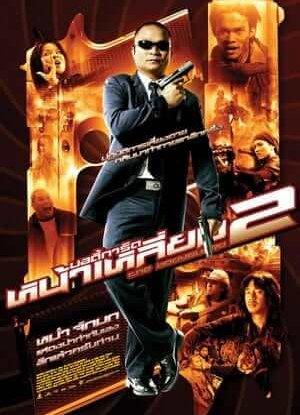 the bodyguard2