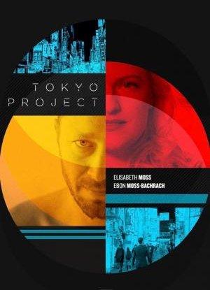 2017-Tokyo Project โตเกียว โปรเจ็กต์