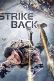 Strike Back ก้าวข้ามสถานการณ์จนตรอก