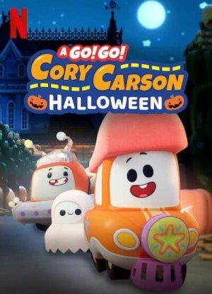 A Go! Go! Cory Carson Christmas Go! Go! ผจญภัยกับคอรี่ คาร์สัน วันคริสต์มาส