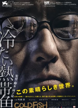 Cold Fish (2010) อำมหิตสุดขั้ว