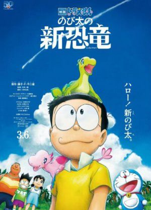 Doraemon-Nobitas-New-Dinosaur-2020-โดราเอมอน-เดอะมูฟวี่-ตอน-ไดโนเสาร์ตัวใหม่ของโนบิตะ-400x566