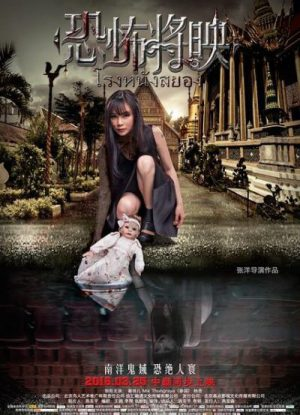 Fear Is Coming (Kong bu jiang ying) โรงหนังสยอง