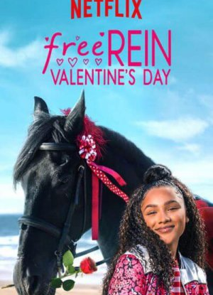 Free-Rein-Valentines-Day-2021-ฟรี-เรน-สุขสันต์วันวาเลนไทน์-400x600