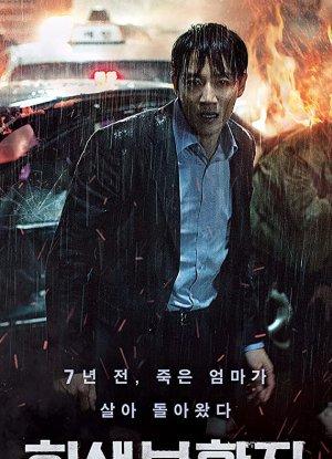 RV: Resurrected Victims (Heesaeng boohwalja)