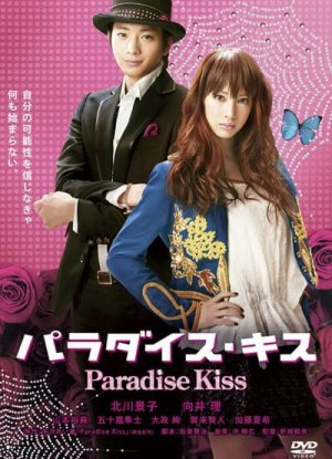Paradise Kiss พาราไดซ์ คิส เส้นทางรักนักออกแบบ
