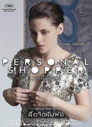 Personal-Shopper