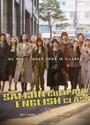 2020-Samjin Company English Class