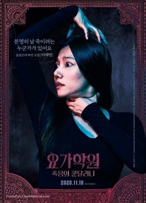 The Cursed Lesson (2020) ผีโยคะ