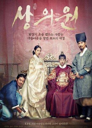 The Royal Tailor (Sang-eui-won) บันทึกลับช่างอาภรณ์แห่งโชซอน